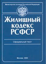 Жилищный кодекс РСФСР (по состоянию на 01. 02. 2003)