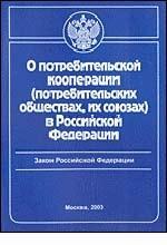 """Закон РФ """"О потребительской кооперации( потребительских обществах, их союзах) в РФ"""""""