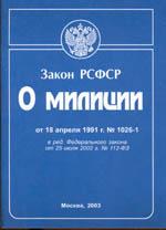 """Закон РСФСР """"О милиции"""" (от 18 апреля 1991 г.)"""