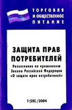 """Защита прав потребителей: Разъяснения по применению Закона Российской Федерации """"О защите прав потребителей"""""""