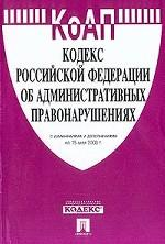 Кодекс об административных правонарушениях РФ с изменениями и дополнениями на 15. 05. 2003 г