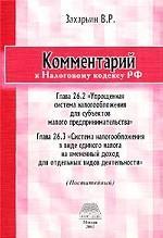 Комментарий к главам 26. 2 и 26. 3 Налогового кодекса РФ