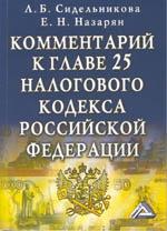 Комментарий к главе 25 Налогового кодекса РФ