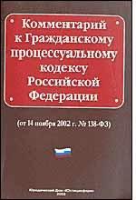 Комментарий к Гражданскому процессуальному кодексу РФ: от 14 ноября 2002 г