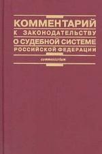 Комментарий к законодательству о судебной системе РФ