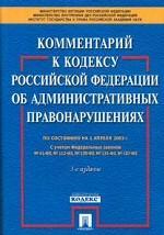 Комментарий к Кодексу Российской Федерации об административных правонарушениях: на 01.04.2003 г
