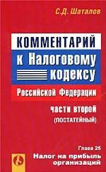 Постатейный комментарий к Налоговому кодексу РФ. Часть 2. Глава 25. Налог на прибыль организаций