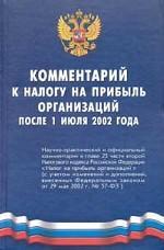 Комментарий к налогу на прибыль организаций после 1 июля 2002 года