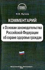 Комментарий к Основам законодательства РФ об охране здоровья граждан