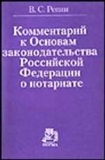 Комментарий к Основам законодательства РФ о нотариате