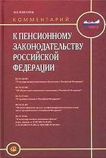 Комментарий к Пенсионному законодательству РФ