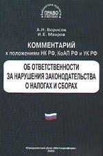 Комментарий к положениям НК РФ, КоАП РФ и УК РФ об ответственности за нарушения законодательства о налогах и сборах