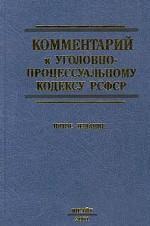 Комментарий к Уголовно-процессуальному кодексу РСФСР