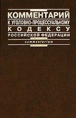 Комментарий к Уголовно-процессуальному кодексу РФ: бланки процессуальных документов. Часть 6 (+CD)