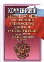 """Комментарий к ФЗ """"О государственной судебно-экспертной деятельности"""""""