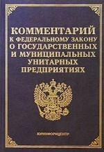 """Комментарий к ФЗ """"О государственных и муниципальных унитарных предприятиях"""""""