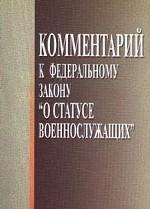 """Комментарий к ФЗ """"О статусе военнослужащих"""""""