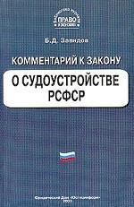 """Комментарий к закону """"О судоустройстве РСФСР"""""""