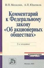 """Комментарий к ФЗ """"Об акционерных обществах"""""""