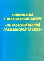 """Комментарий к ФЗ """"Об альтернативной гражданской службе"""""""