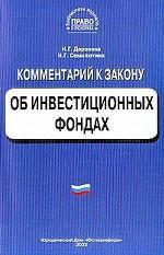 """Комментарий к ФЗ """"Об инвестиционных фондах"""""""