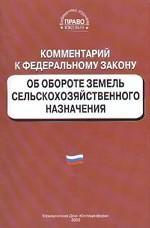 """Комментарий к закону """"Об обороте земель сельскохозяйственного назначения"""""""