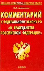"Комментарий к ФЗ ""О гражданстве РФ"""