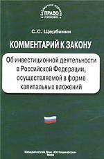 """Постатейный комментарий к закону """"Об инвестиционной деятельности в РФ, осуществляемой в форме капитальных вложений"""""""