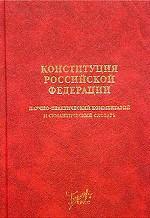 Конституция РФ: научно-практический комментарий и семантический словарь