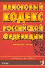 Налоговый кодекс Российской Федерации. В 2 частях