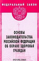 """Федеральный закон """"Основы законодательства РФ об охране здоровья граждан"""""""