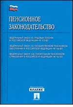 Пенсионное законодательство № 173-ФЗ, 166-ФЗ, 167-ФЗ