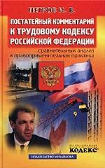 Постатейный комментарий к Трудовому кодексу Российской Федерации. Сравнительный анализ и правоприменительная практика
