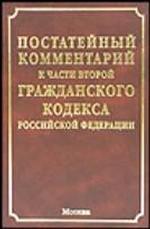 Постатейный комментарий к части 2 Гражданского кодекса Российской Федерации