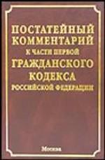 Постатейный комментарий к части 1 Гражданского кодекса Российской Федерации