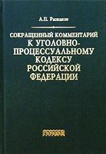 Сокращенный комментарий к Уголовно-процессуальному кодексу Российской Федерации