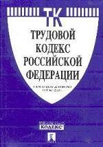 Трудовой кодекс РФ: на 01.05.2003 г