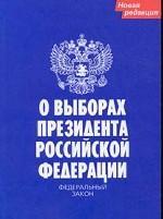 """Федеральный закон """"О выборах Президента РФ"""""""