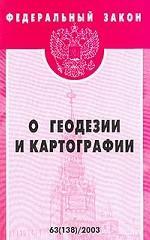 """Федеральный закон """"О геодезии и картографии"""""""