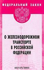 """Федеральный закон """"О железнодорожном транспорте в РФ"""""""