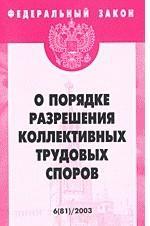 """Федеральный закон """"О порядке разрешения коллективных трудовых споров"""""""