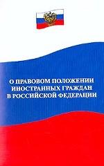О правовом положении иностранных граждан РФ. Федеральный закон