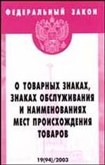 """Федеральный закон """"О товарных знаках, знаках обслуживания и наименованиях мест происхождения товаров"""""""