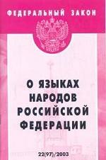 """Федеральный закон """"О языках народов РФ"""""""