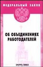 """Федеральный закон """"Об объединениях работодателей"""""""