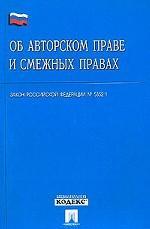 """Федеральный закон РФ """"Об авторском праве и смежных правах"""""""