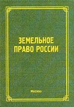 Земельное право России. Курс лекций