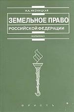 Земельное право Российской Федерации: учебник