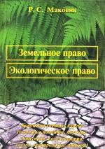 Земельное право. Экологическое право. Конспект учебных курсов