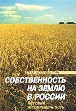 Собственность на землю в России. История и современность